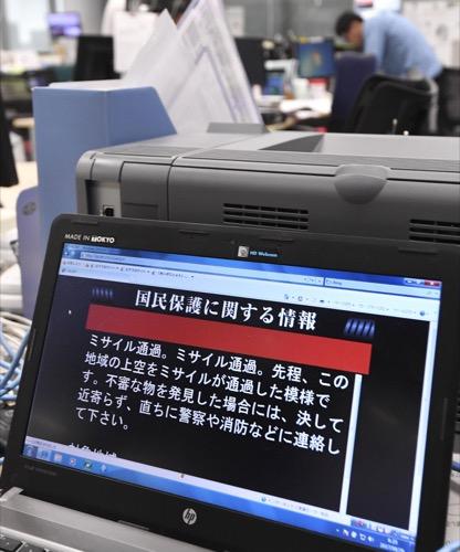 北朝鮮がミサイルを発射したことを伝えるJアラートの画面=8月、東京都港区