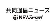 共同通信ニュース