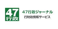 47行政ジャーナル(自治体向け)