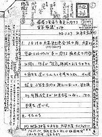 核密約引き継ぎ文書