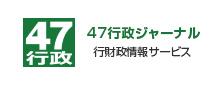47行政ジャーナルの紹介ページ